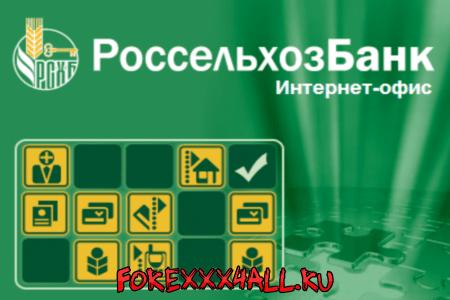 Россельхозбанк клиент банк