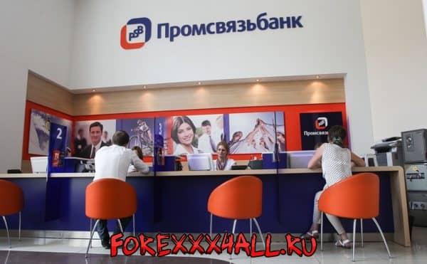 Промсвязьбанк приложение